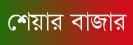 Share Bazar News (শেয়ার মার্কেট)