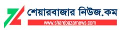 Share Bazar News (শেয়ারবাজারনিউজ.কম)
